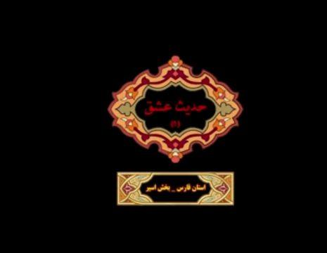 «حدیث عشق» به مناسبت درگذشت مادر شهید عبدالرحیم ...